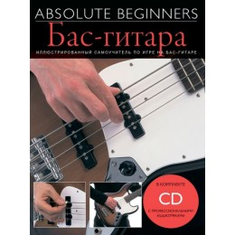 Absolute Beginners Бас-Гитара (AM1008887) Cамоучитель на русском языке + CD