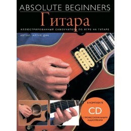 Absolute Beginners Гитара (AM1008898) Cамоучитель на русском языке + CD