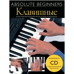 Absolute Beginners Клавишные (AM1008920) Cамоучитель на русском языке + CD