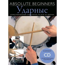 Absolute Beginners Ударные (AM1008942) Cамоучитель на русском языке + CD