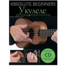 Absolute Beginners Укулеле (AM1008931) Cамоучитель на русском языке + CD